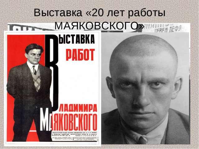 Выставка «20 лет работы МАЯКОВСКОГО»