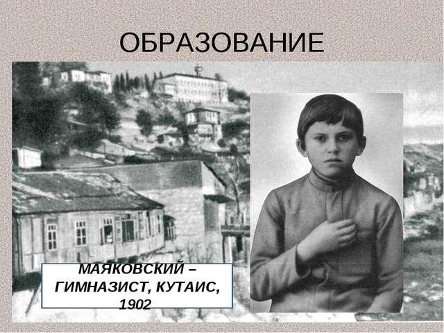 ОБРАЗОВАНИЕ МАЯКОВСКИЙ – ГИМНАЗИСТ, КУТАИС, 1902