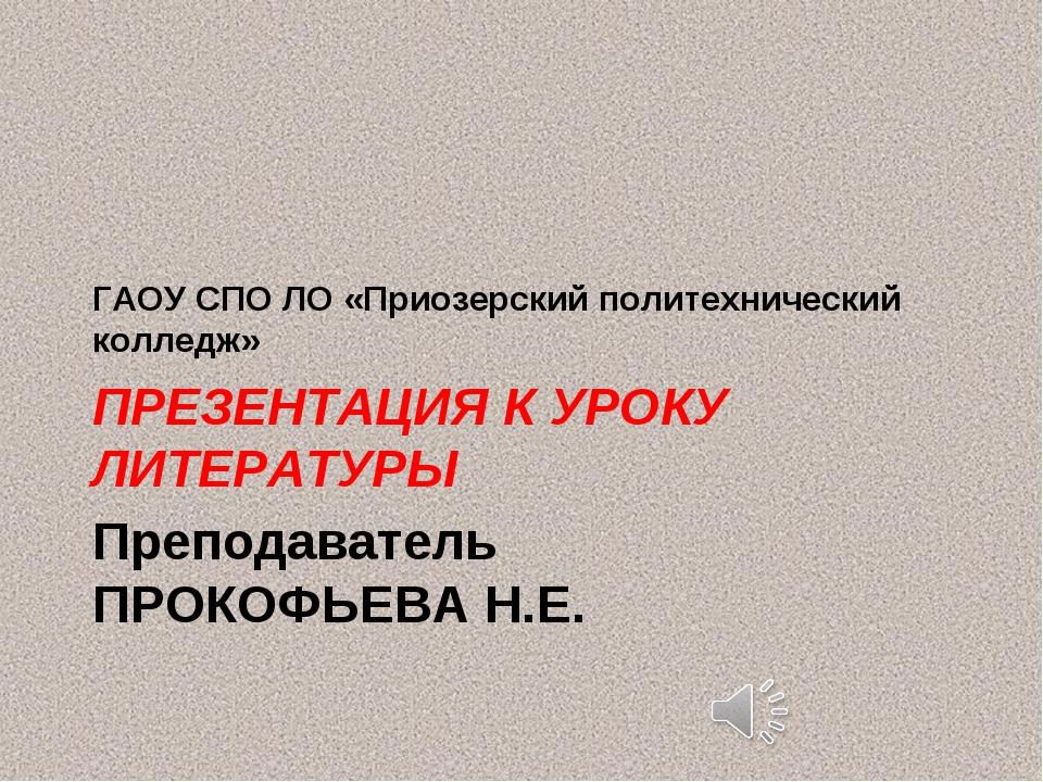 Преподаватель ПРОКОФЬЕВА Н.Е. ГАОУ СПО ЛО «Приозерский политехнический коллед...