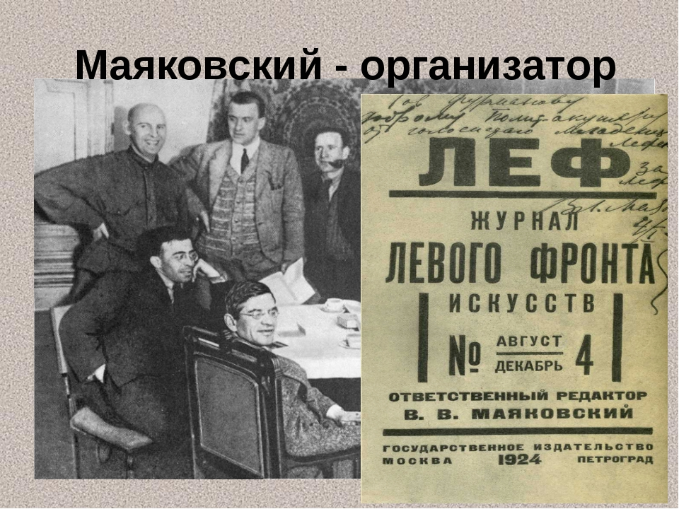 Маяковский - организатор