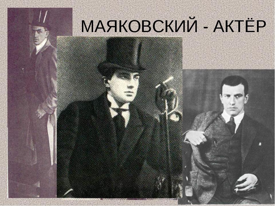 МАЯКОВСКИЙ - АКТЁР