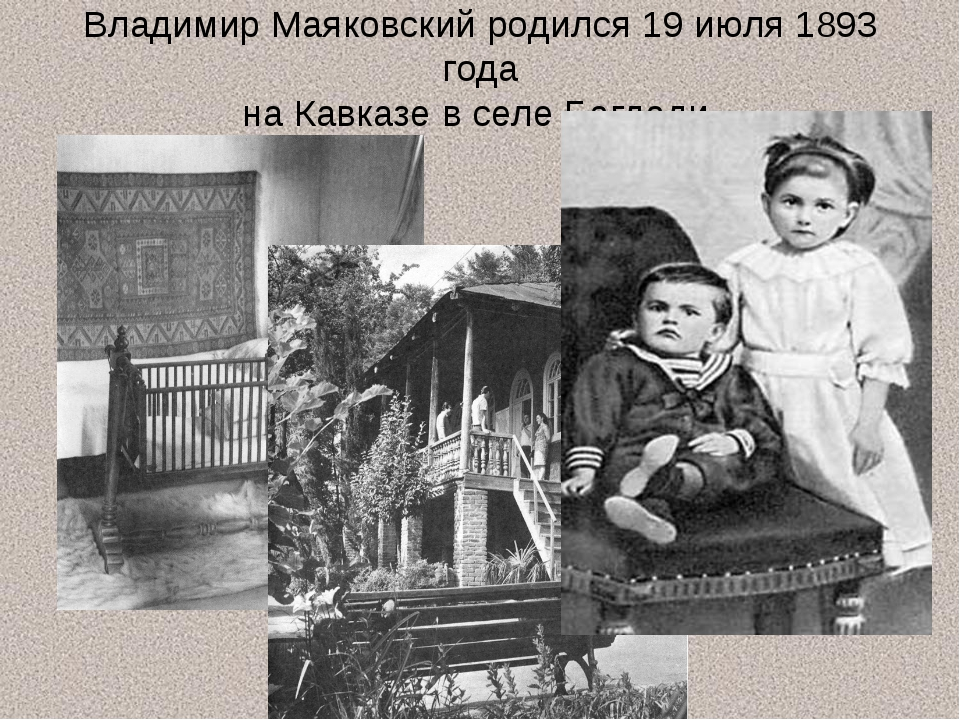 Владимир Маяковский родился 19 июля 1893 года на Кавказе в селе Багдади.