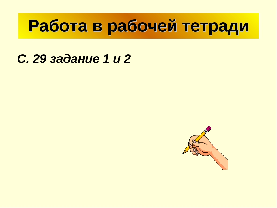 С. 29 задание 1 и 2 Работа в рабочей тетради
