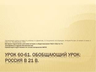 Презентация к уроку истории по учебнику А.А.Данилова, Л.Г.Косулиной, М.Ю.Бран