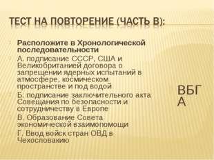 Расположите в Хронологической последовательности А. подписание СССР, США и Ве
