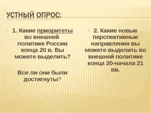 1. Какие приоритеты во внешней политике России конца 20 в. Вы можете выделить