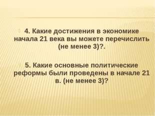 4. Какие достижения в экономике начала 21 века вы можете перечислить (не мене