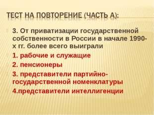 3. От приватизации государственной собственности в России в начале 1990-х гг.