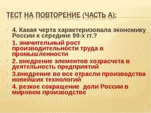 4. Какая черта характеризовала экономику России к середине 90-х гг.? 1. значи