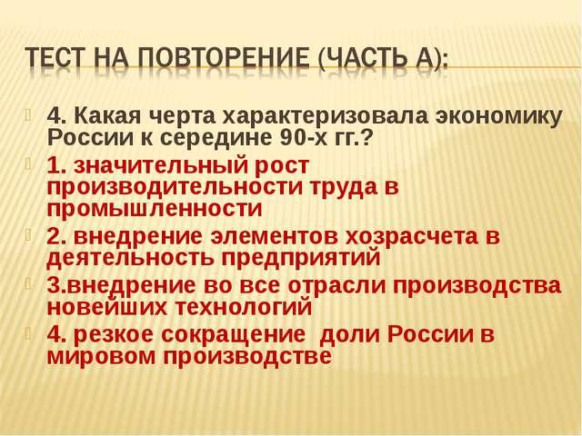 4. Какая черта характеризовала экономику России к середине 90-х гг.? 1. значи...
