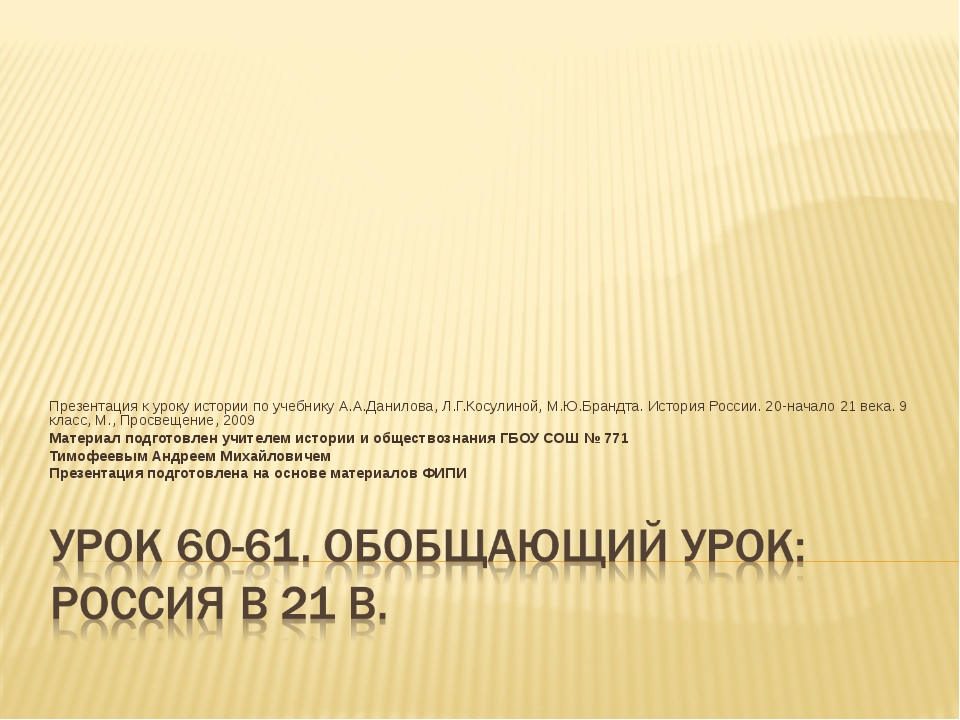 Презентация к уроку истории по учебнику А.А.Данилова, Л.Г.Косулиной, М.Ю.Бран...