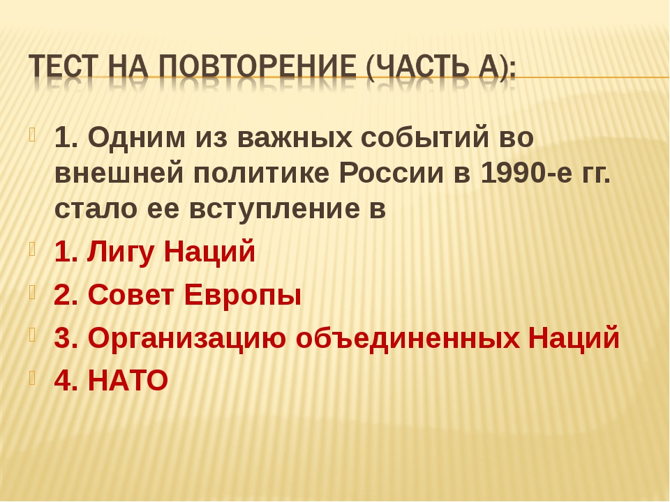 1. Одним из важных событий во внешней политике России в 1990-е гг. стало ее в...