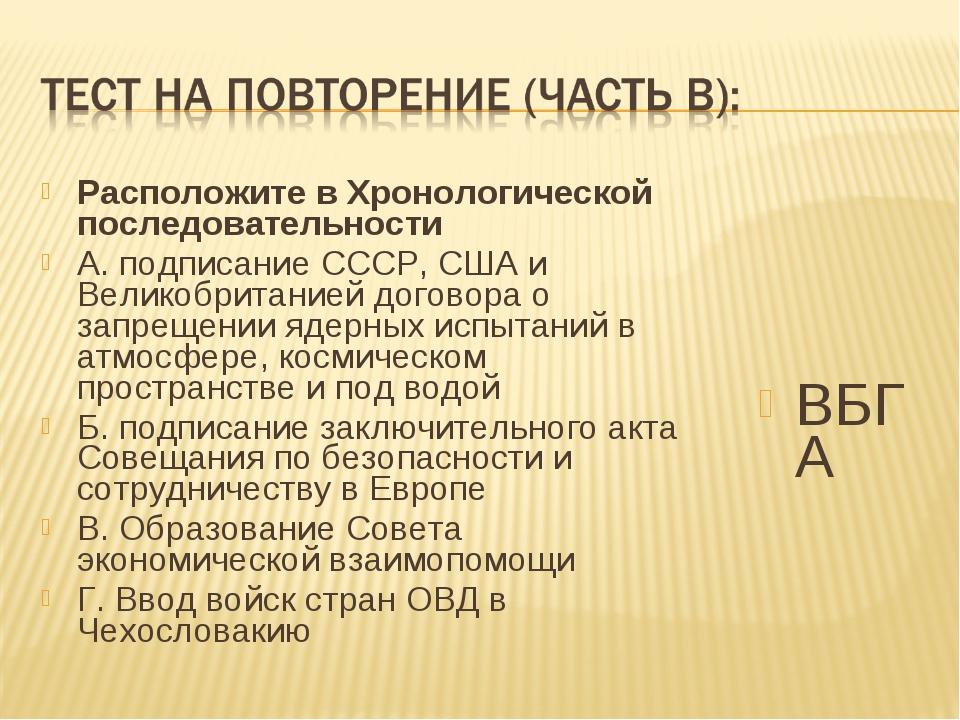 Расположите в Хронологической последовательности А. подписание СССР, США и Ве...