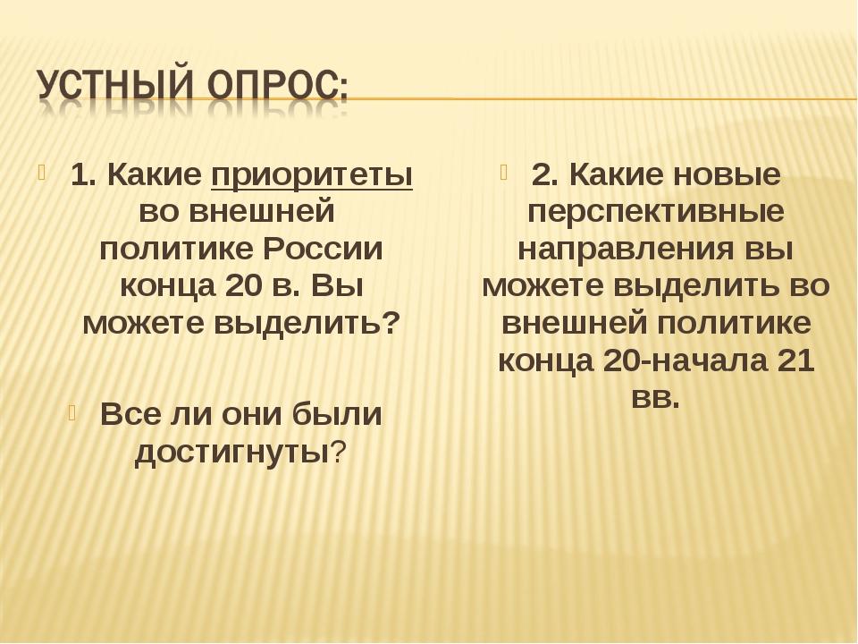 1. Какие приоритеты во внешней политике России конца 20 в. Вы можете выделить...