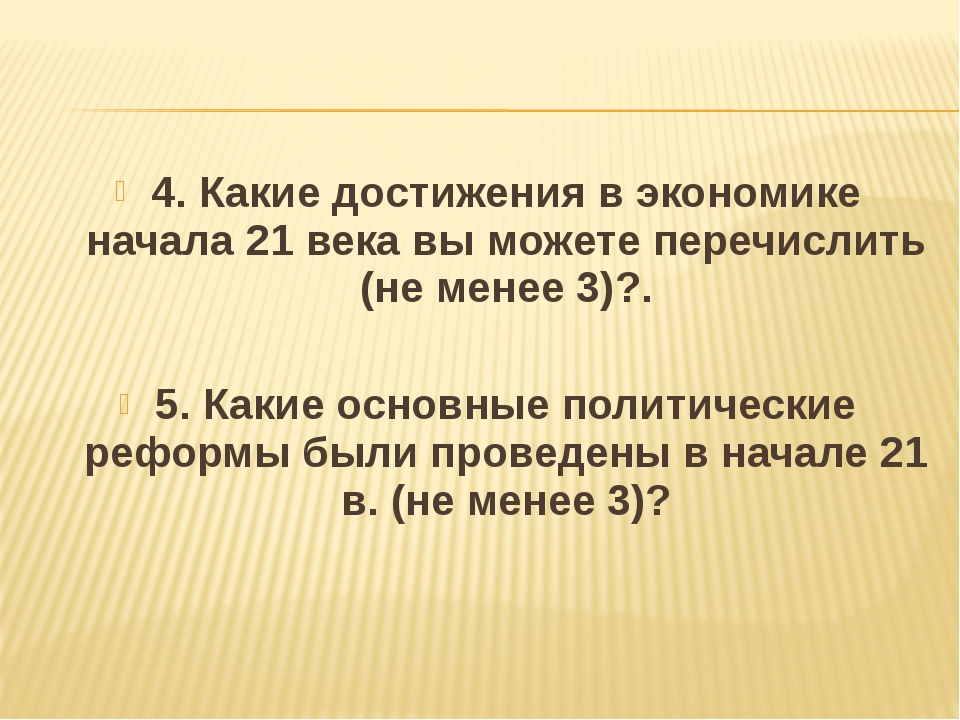 4. Какие достижения в экономике начала 21 века вы можете перечислить (не мене...