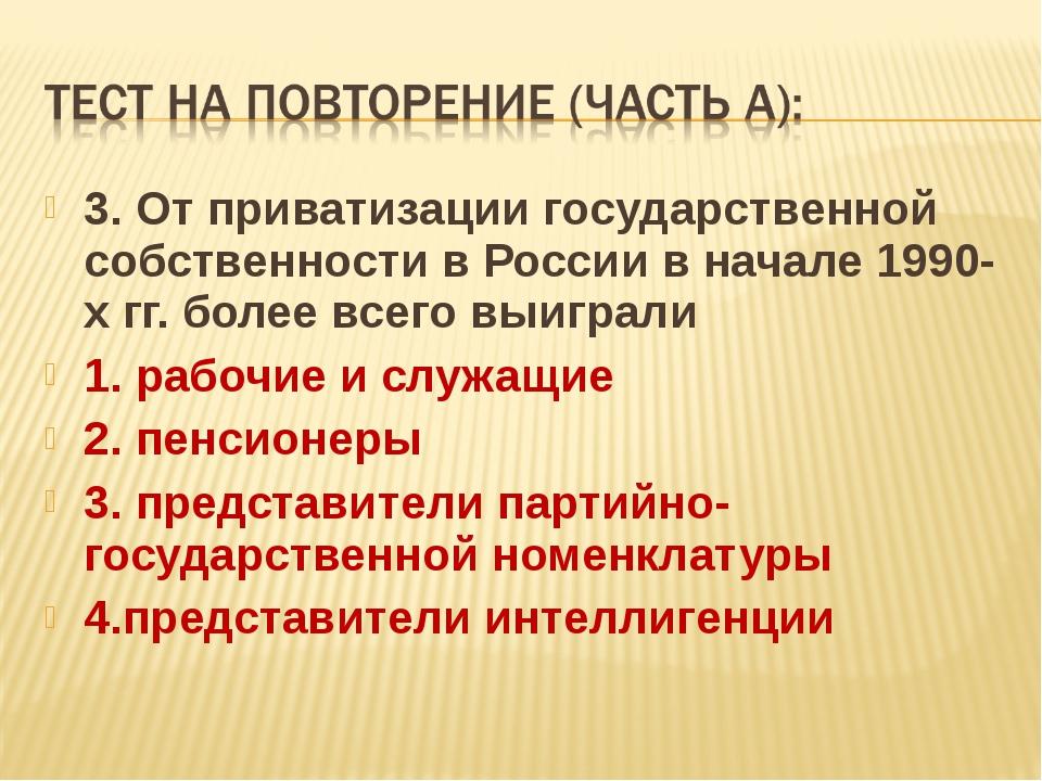 3. От приватизации государственной собственности в России в начале 1990-х гг....