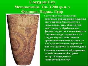 Сосуд из Суз Месопотамия. Ок. 3 200 до н. э Франция, Париж, Лувр Сосуд являет
