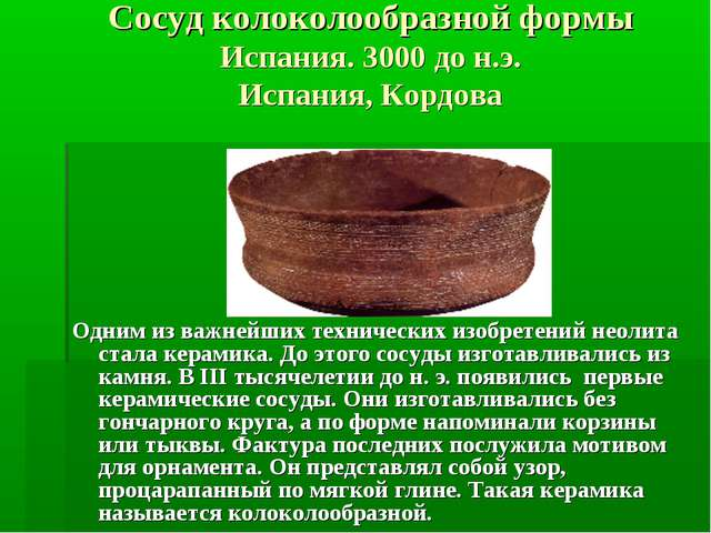 Сосуд колоколообразной формы Испания. 3000 до н.э. Испания, Кордова Одним из...