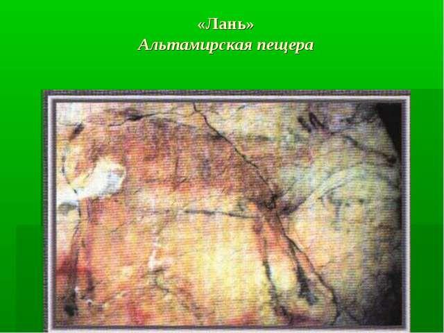 «Лань» Альтамирская пещера