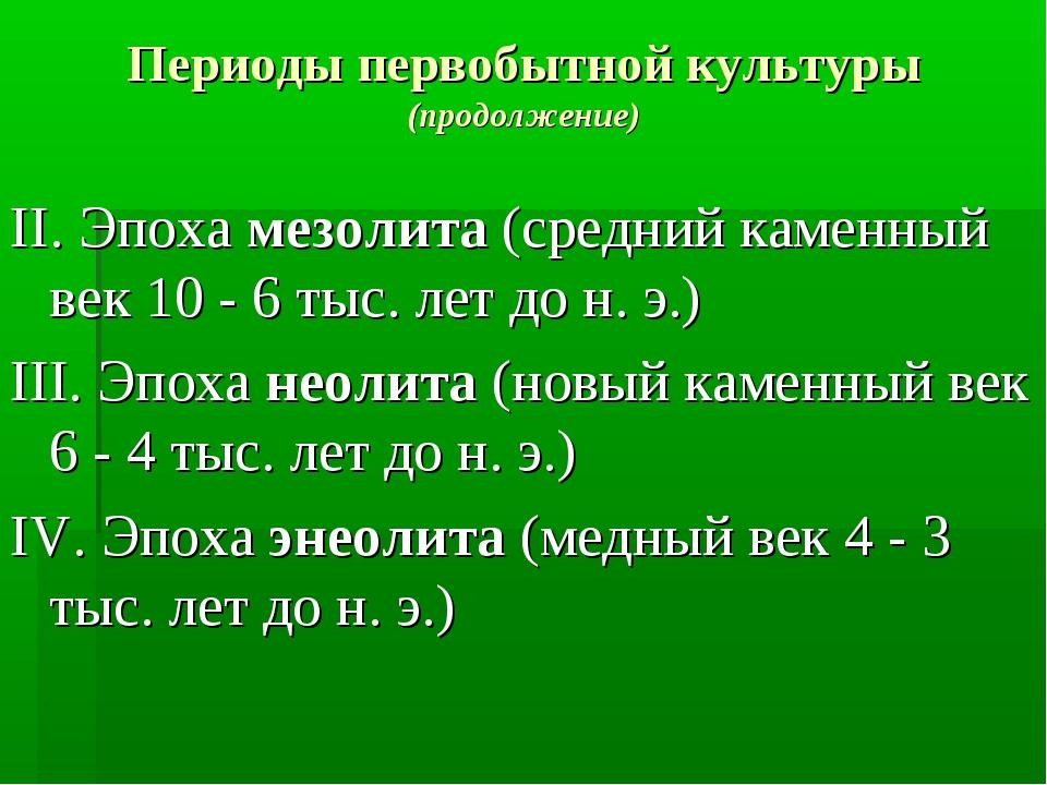 Периоды первобытной культуры (продолжение) II. Эпоха мезолита (средний каменн...