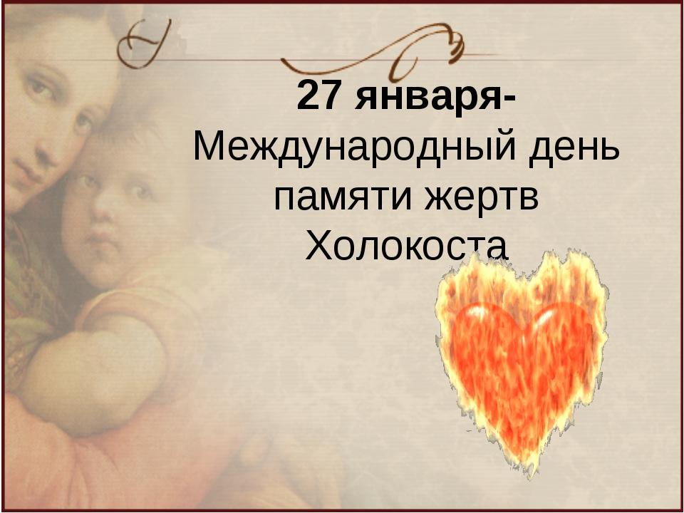27 января- Международный день памяти жертв Холокоста