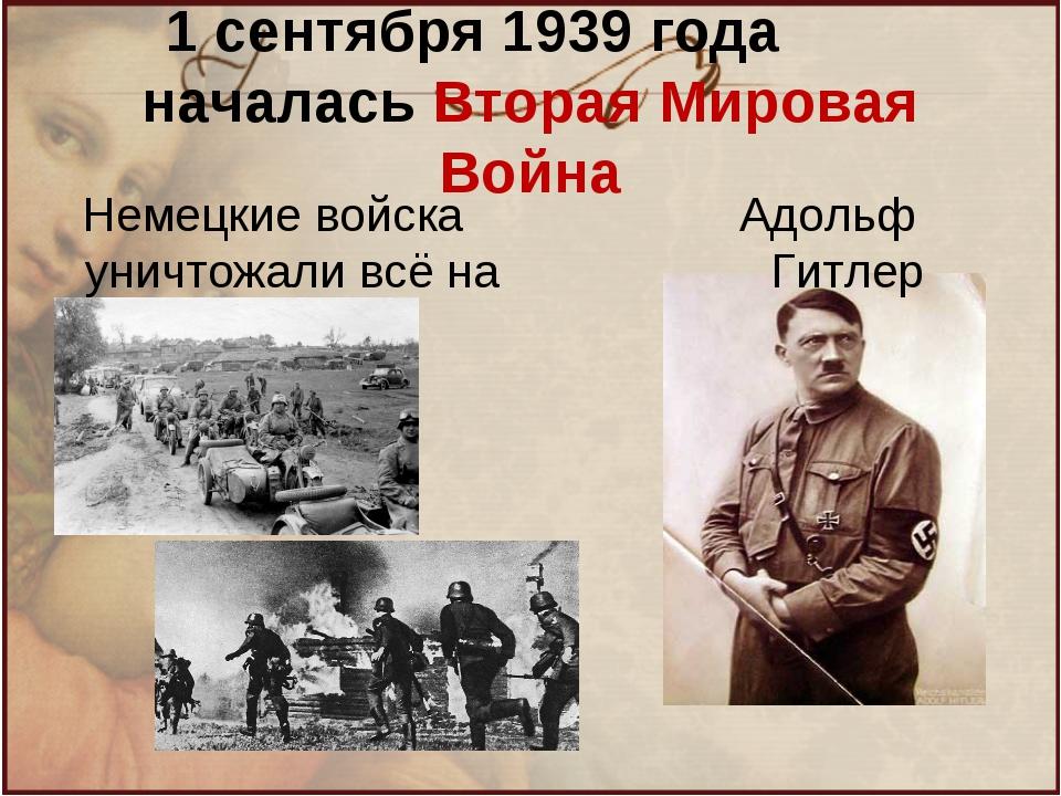 1 сентября 1939 года началась Вторая Мировая Война Немецкие войска уничтожали...