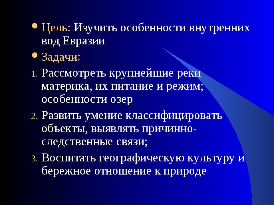 Цель: Изучить особенности внутренних вод Евразии Задачи: Рассмотреть крупнейш...