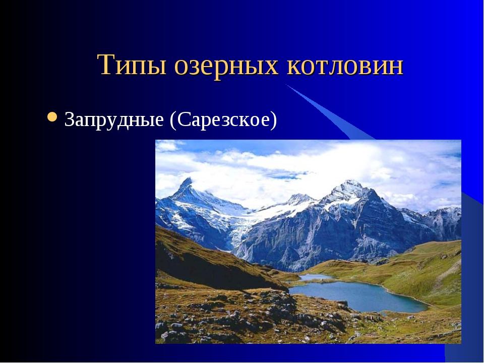 Типы озерных котловин Запрудные (Сарезское)