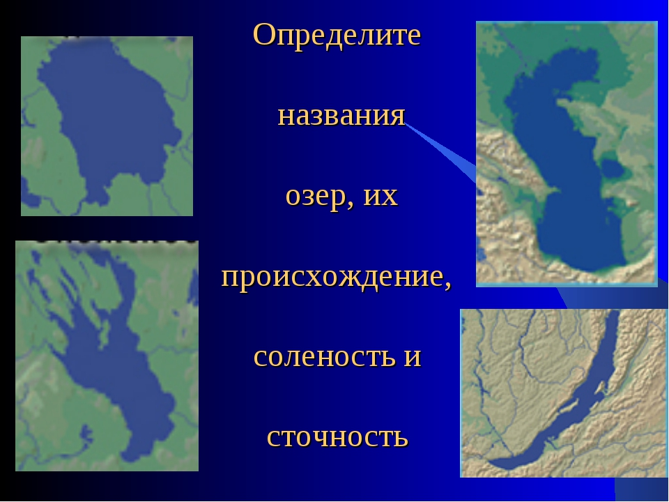 Определите названия озер, их происхождение, соленость и сточность