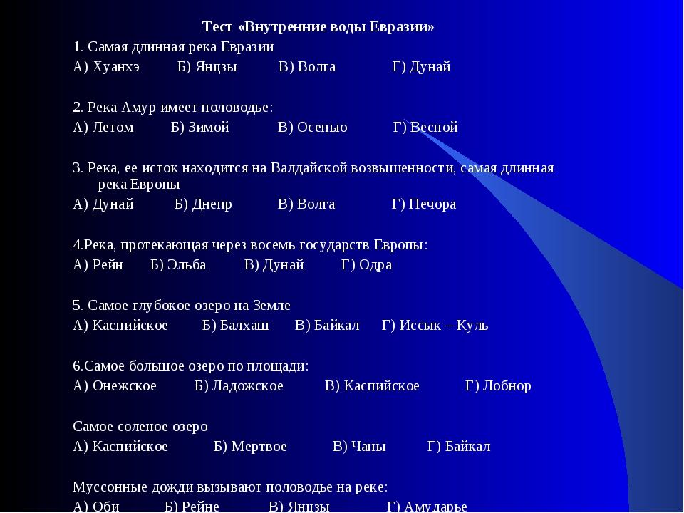 Тест «Внутренние воды Евразии» 1. Самая длинная река Евразии А) Хуанхэ Б) Я...