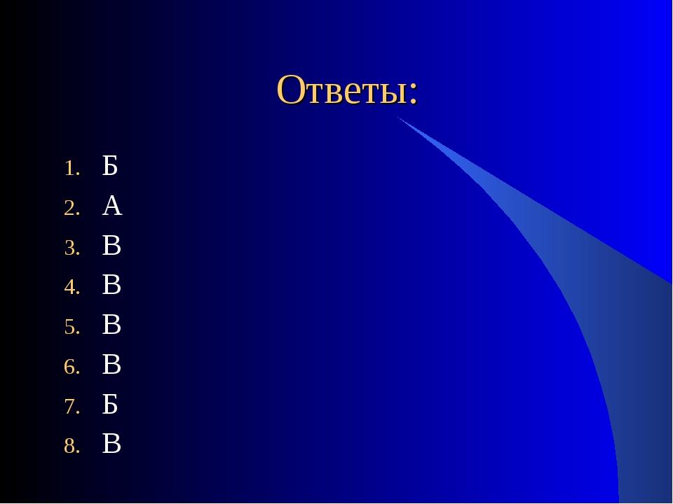 Ответы: Б А В В В В Б В