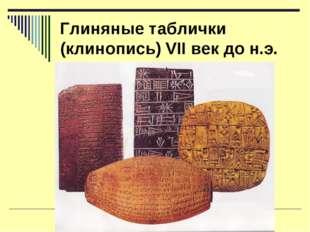 Глиняные таблички (клинопись) VII век до н.э.