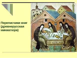 Переписчики книг (древнерусская миниатюра)