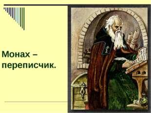 Монах – переписчик.