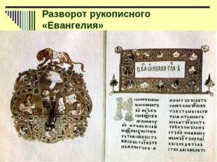 Разворот рукописного «Евангелия»