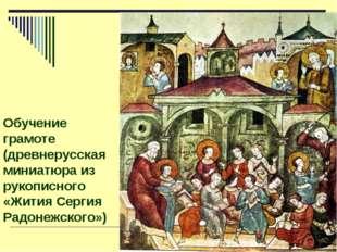 Обучение грамоте (древнерусская миниатюра из рукописного «Жития Сергия Радоне