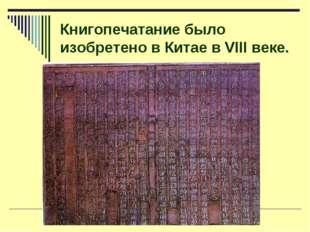 Книгопечатание было изобретено в Китае в VIII веке.