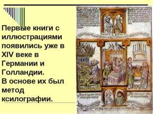 Первые книги с иллюстрациями появились уже в XIV веке в Германии и Голландии.