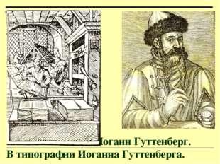 Иоганн Гуттенберг. В типографии Иоганна Гуттенберга.