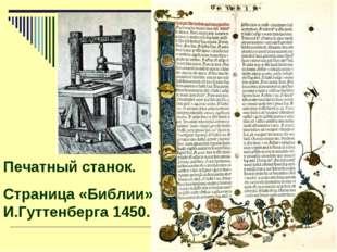 Печатный станок. Страница «Библии» И.Гуттенберга 1450.