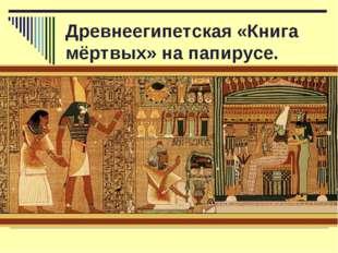 Древнеегипетская «Книга мёртвых» на папирусе.