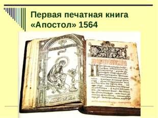 Первая печатная книга «Апостол» 1564