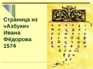 Страница из «Азбуки» Ивана Фёдорова 1574