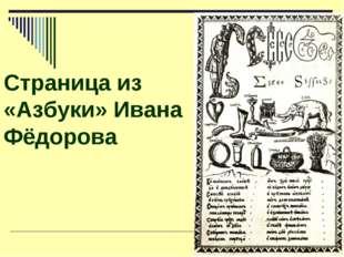 Страница из «Азбуки» Ивана Фёдорова