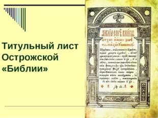Титульный лист Острожской «Библии»