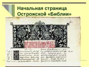 Начальная страница Острожской «Библии»