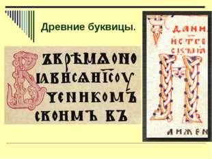 Древние буквицы.