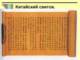 Китайский свиток.