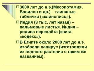 3000 лет до н.э.(Месопотамия, Вавилон и др.) – глиняные таблички («клинопись»