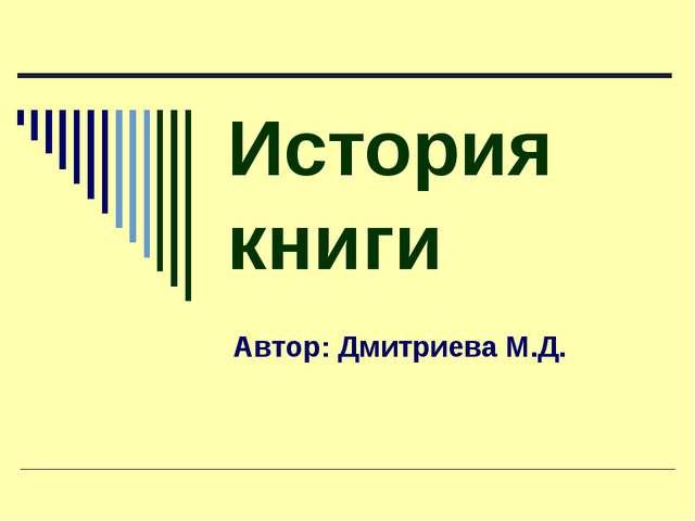 История книги Автор: Дмитриева М.Д.